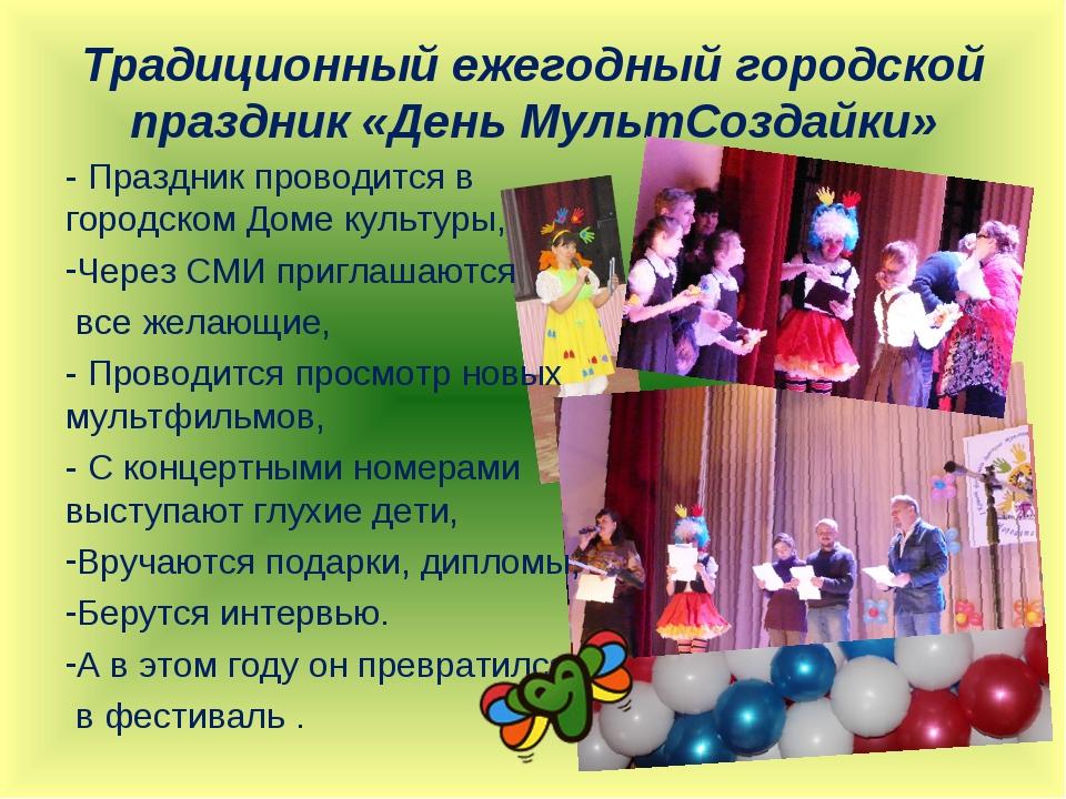 Традиционный ежегодный городской праздник «День МультСоздайки» - Праздник про...