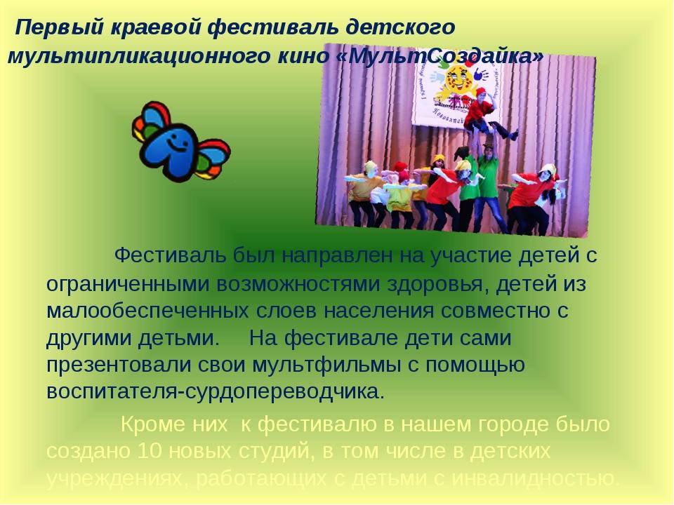 Первый краевой фестиваль детского мультипликационного кино «МультСоздайка»...
