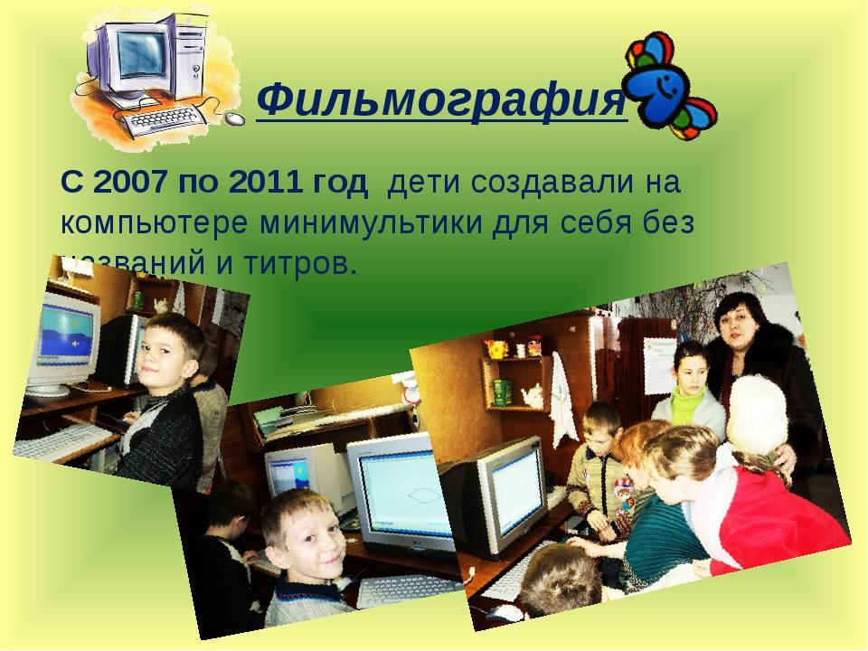 Фильмография С 2007 по 2011 год дети создавали на компьютере минимультики для...