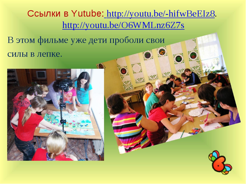 Ссылки в Yutube: http://youtu.be/-hifwBeEIz8. http://youtu.be/O6WMLnz6Z7s В...