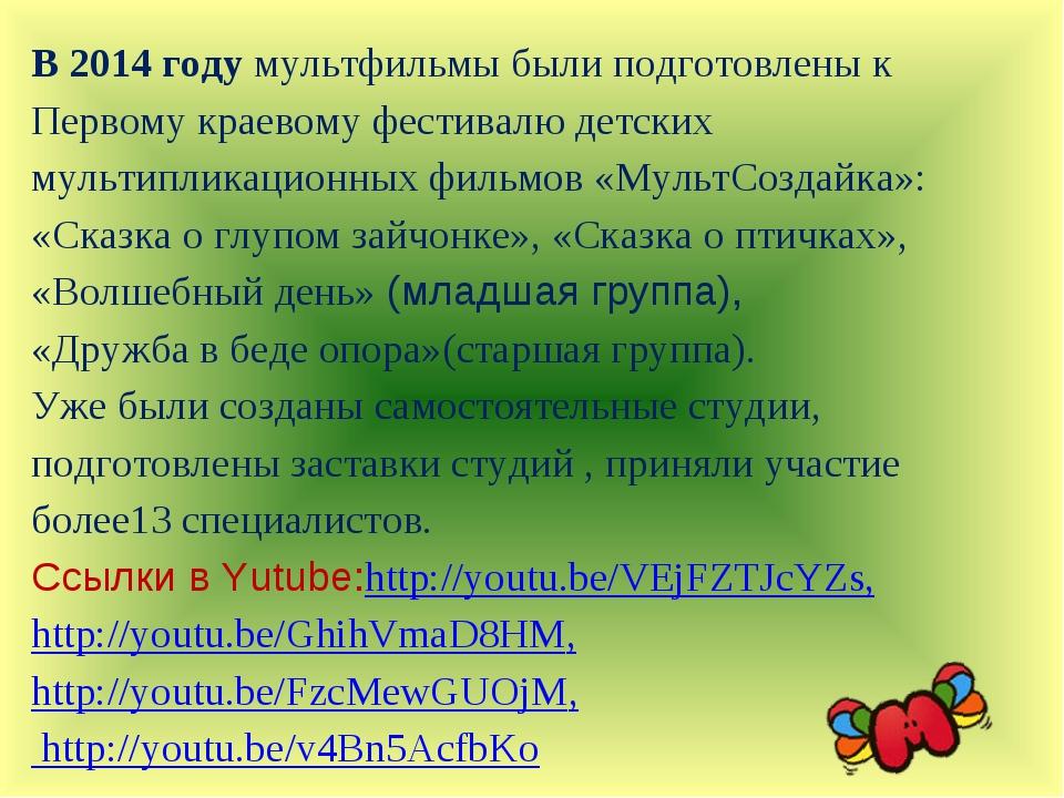 В 2014 году мультфильмы были подготовлены к Первому краевому фестивалю детск...