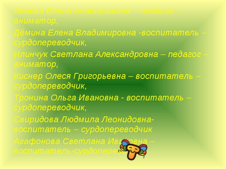 Абаева Елена Анатольевна – педагог – аниматор, Дёмина Елена Владимировна -вос...