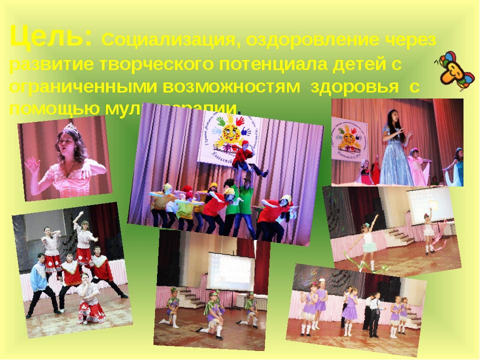 Цель: Социализация, оздоровление через развитие творческого потенциала детей...