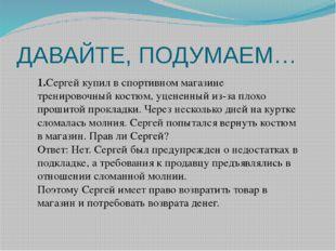 1.Сергей купил в спортивном магазине тренировочный костюм, уцененный из-за пл