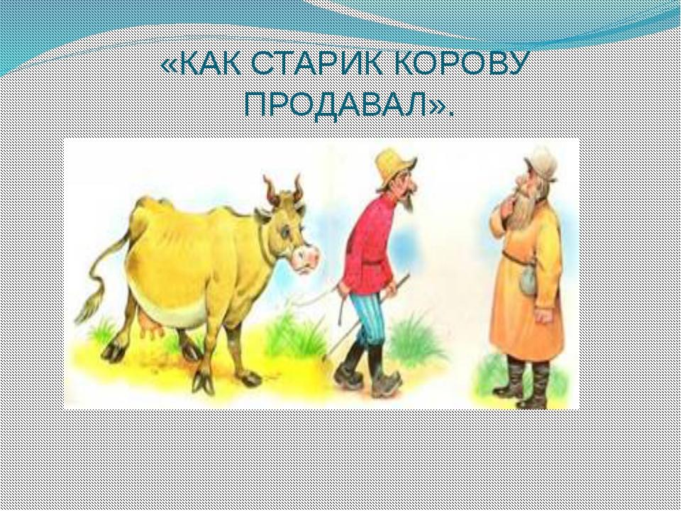 «КАК СТАРИК КОРОВУ ПРОДАВАЛ».