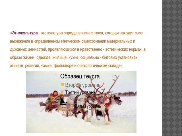 «Этнокультура - это культура определенного этноса, которая находит свое выраж...