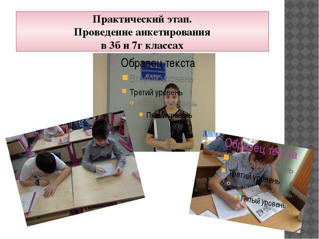Практический этап. Проведение анкетирования в 3б и 7г классах