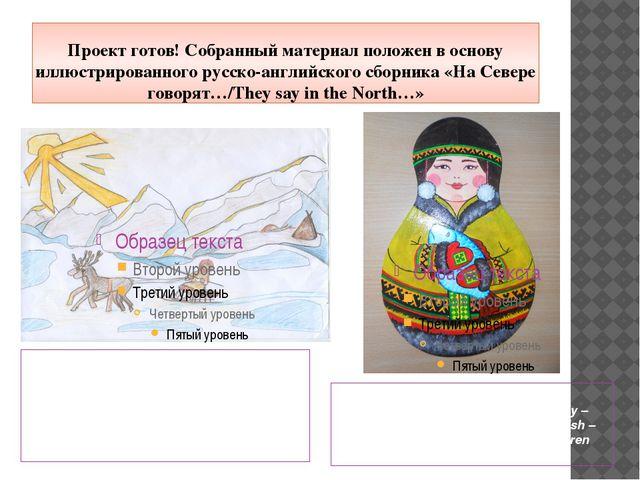 Проект готов! Собранный материал положен в основу иллюстрированного русско-ан...