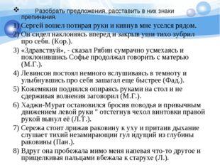 Разобрать предложения, расставить в них знаки препинания. 1) Сергей вошел по