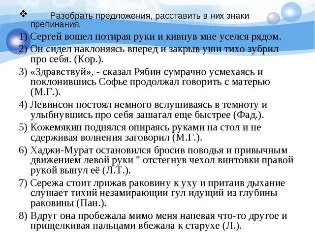 Разобрать предложения, расставить в них знаки препинания. 1) Сергей вошел по...