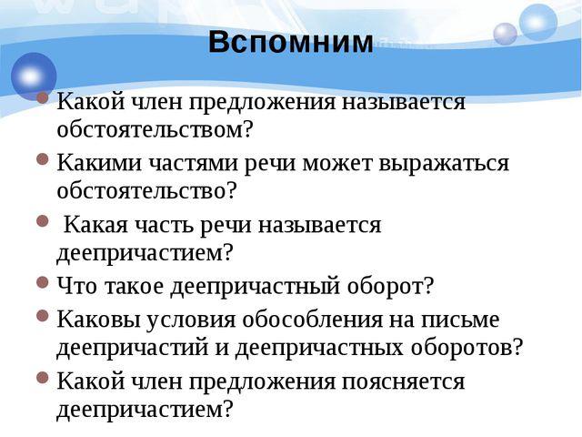 Вспомним Какой член предложения называется обстоятельством? Какими частями ре...