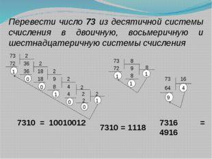Перевести число 73 из десятичной системы счисления в двоичную, восьмеричную и