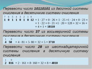 Перевести число 10110101 из двоичной системы счисления в десятичную систему с