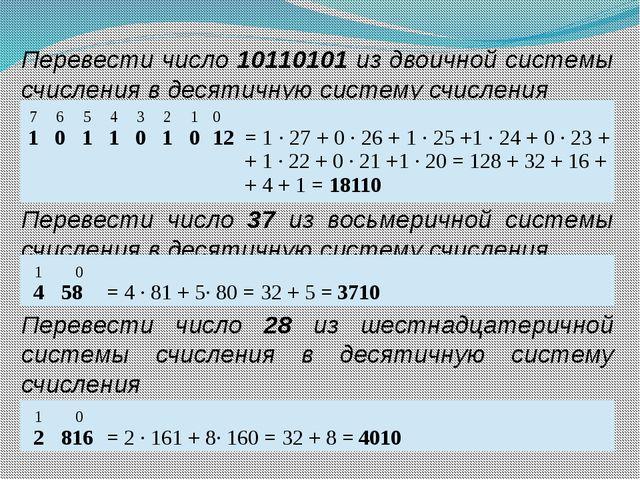 Перевести число 10110101 из двоичной системы счисления в десятичную систему с...