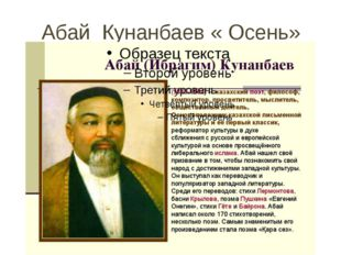 Абай Кунанбаев « Осень»