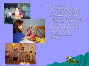 Родители являются активными участниками в подготовке к проведению Театральной