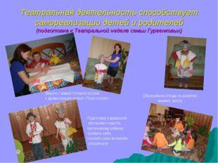 Театральная деятельность способствует самореализации детей и родителей (подго