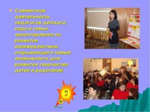 Совместная деятельность педагогов детского сада и семьи ориентирована на разв