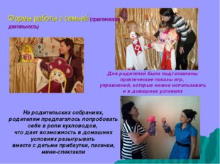На родительских собраниях, родителям предлагалось попробовать себя в роли кук