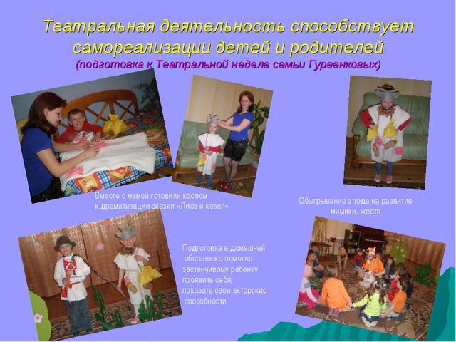 Театральная деятельность способствует самореализации детей и родителей (подго...