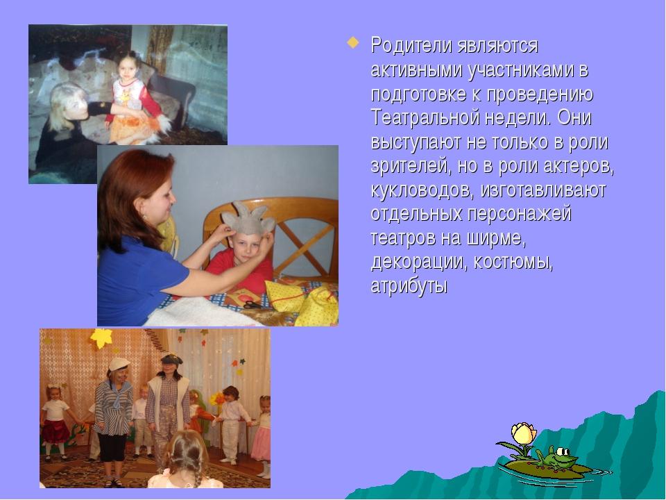 Родители являются активными участниками в подготовке к проведению Театральной...