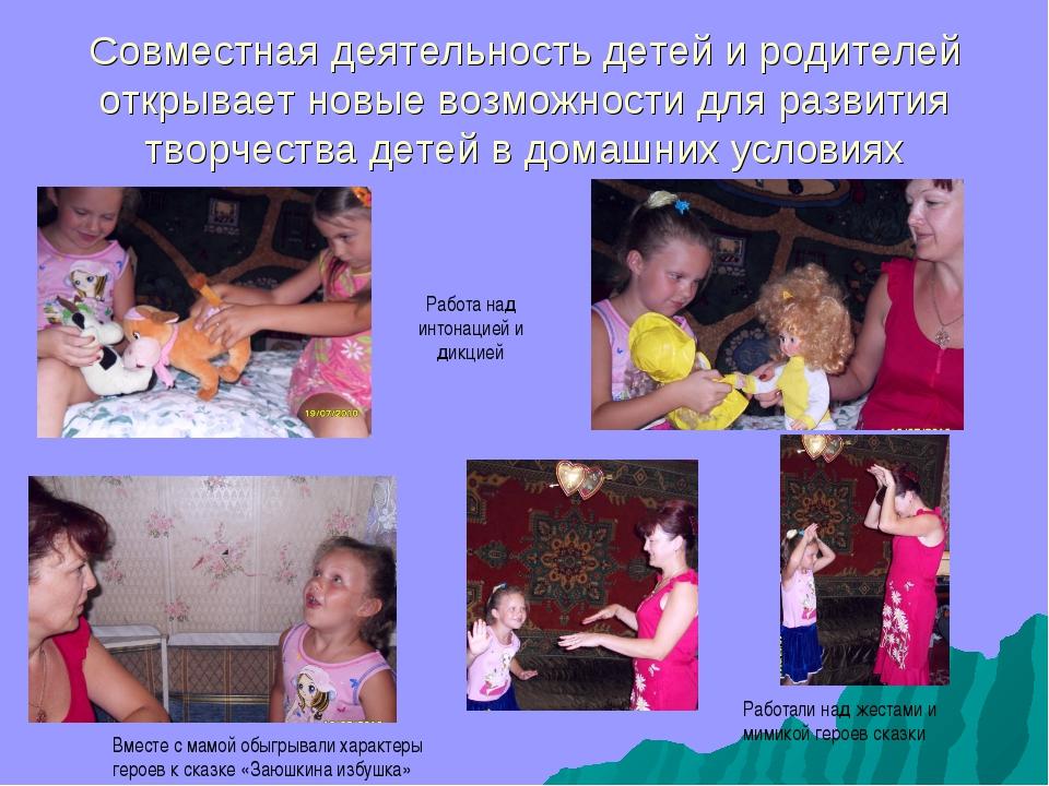 Совместная деятельность детей и родителей открывает новые возможности для раз...