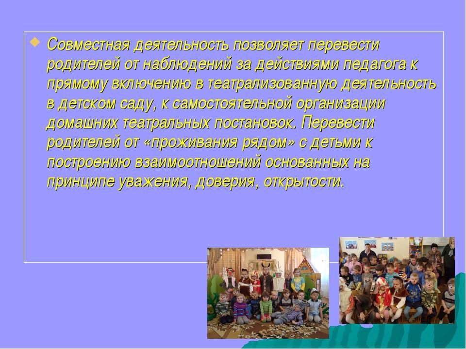 Совместная деятельность позволяет перевести родителей от наблюдений за действ...