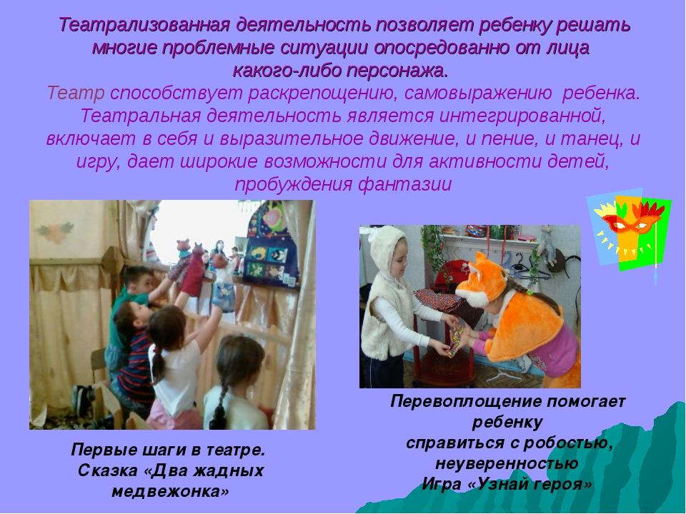 Театрализованная деятельность позволяет ребенку решать многие проблемные ситу...