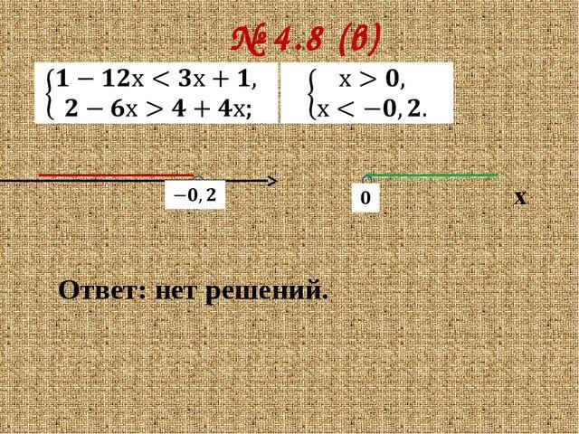 № 4.8 (в) Ответ: нет решений. х