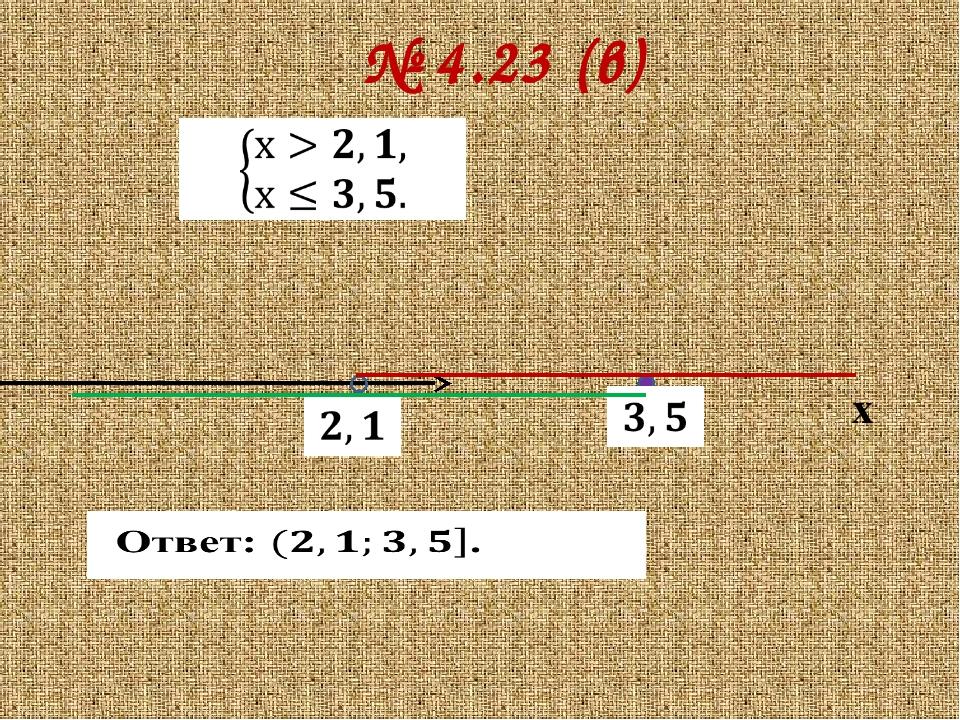 № 4.23 (в) х