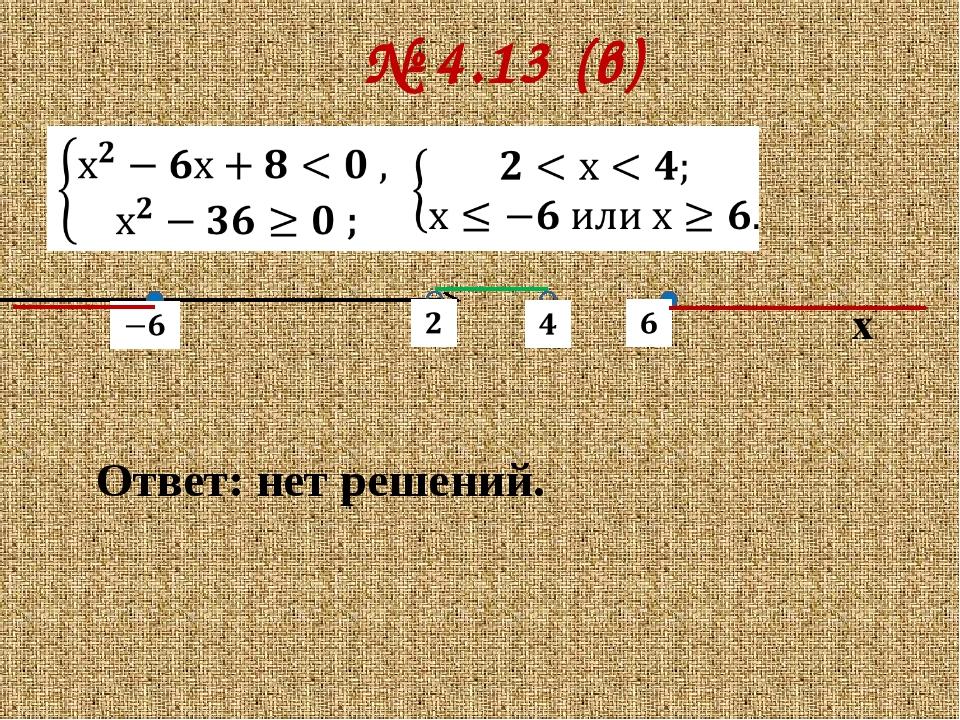 № 4.13 (в) Ответ: нет решений. х