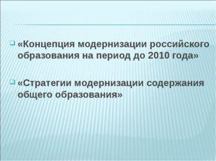 «Концепция модернизации российского образования на период до 2010 года» «Стра