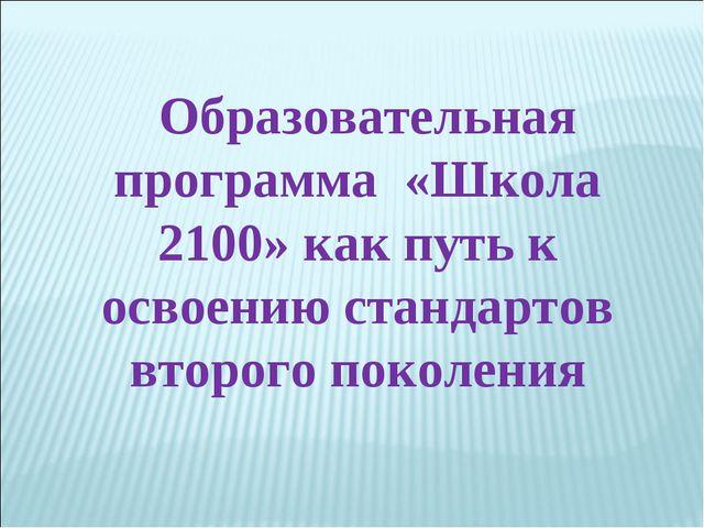Образовательная программа «Школа 2100» как путь к освоению стандартов второг...