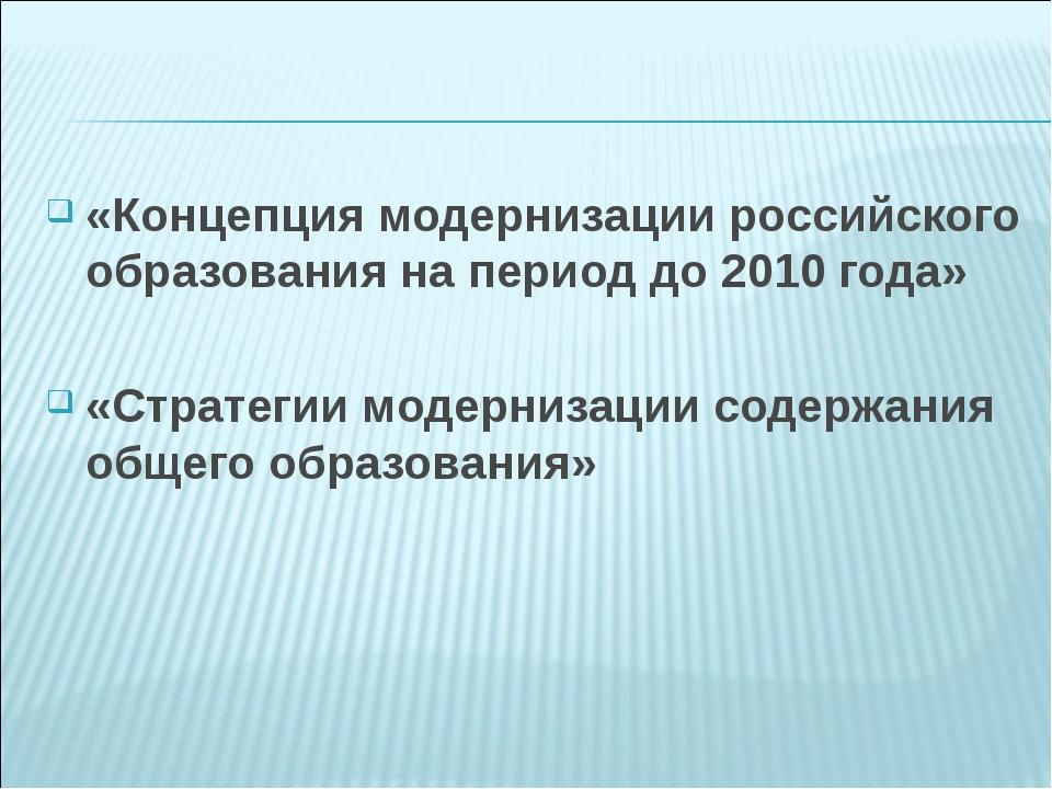 «Концепция модернизации российского образования на период до 2010 года» «Стра...