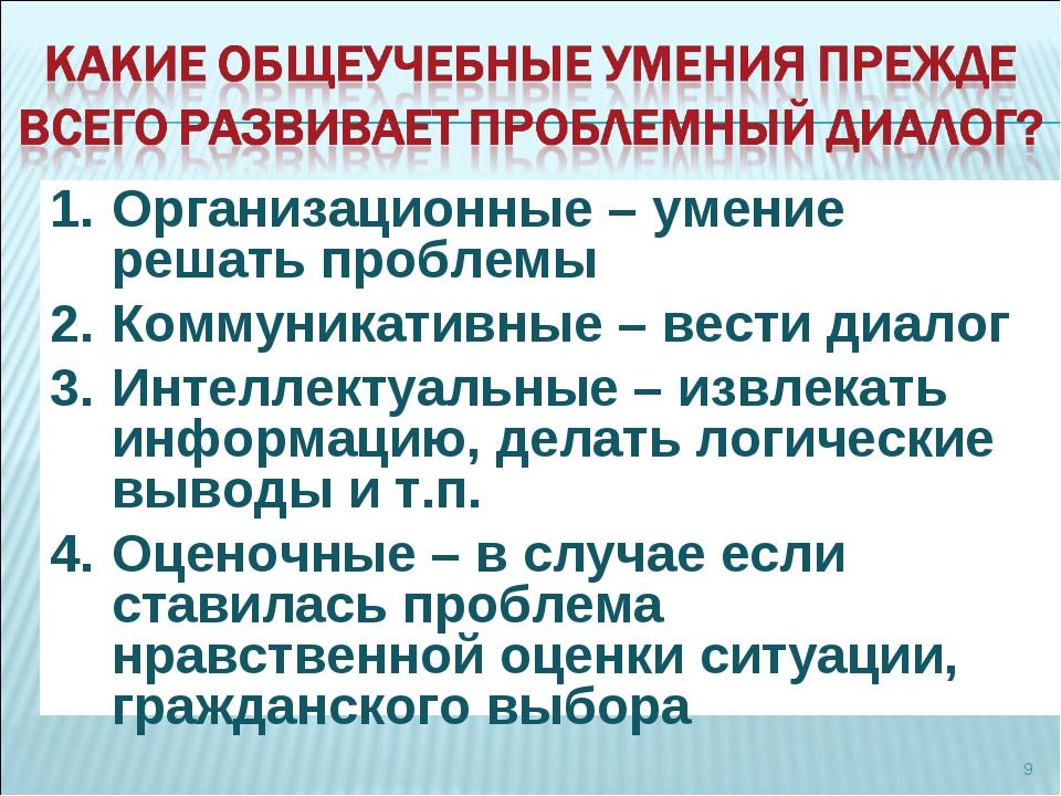 * Организационные – умение решать проблемы Коммуникативные – вести диалог Инт...