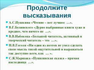 Продолжите высказывания А.С.Пушкина «Чтение – вот лучшее …». В.Г.Белинского «