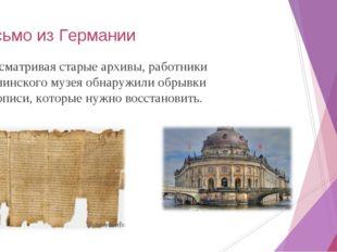 Письмо из Германии Просматривая старые архивы, работники Берлинского музея об