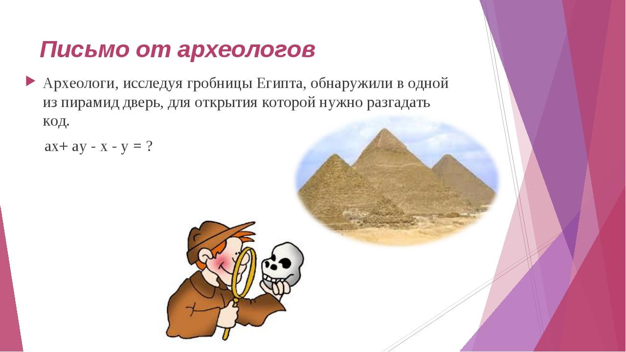 Письмо от археологов Археологи, исследуя гробницы Египта, обнаружили в одной...