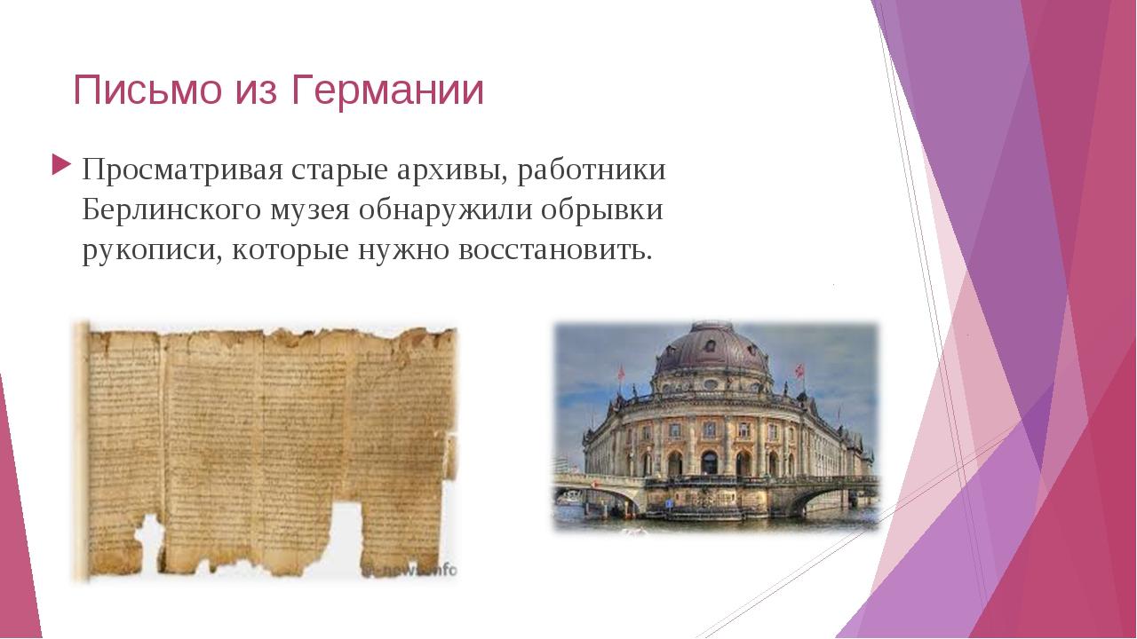 Письмо из Германии Просматривая старые архивы, работники Берлинского музея об...
