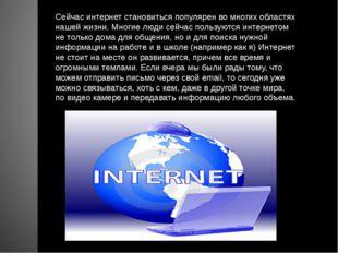 Сейчас интернет становиться популярен во многих областях нашей жизни. Многие