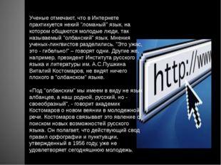 """Ученые отмечают, что в Интернете практикуется некий """"ломаный"""" язык, на которо"""
