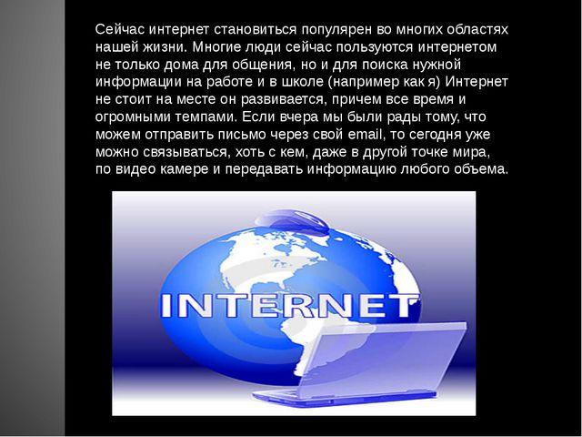 Сейчас интернет становиться популярен во многих областях нашей жизни. Многие...