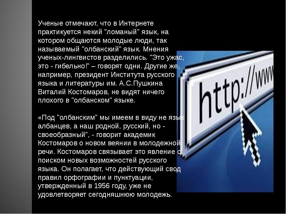 """Ученые отмечают, что в Интернете практикуется некий """"ломаный"""" язык, на которо..."""
