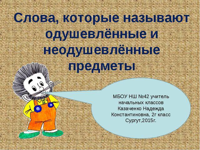 МБОУ НШ №42 учитель начальных классов Казаченко Надежда Константиновна, 2г кл...