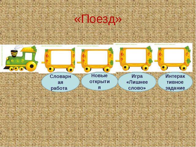 «Поезд» Словарная работа Новые открытия Игра «Лишнее слово» Интерактивное зад...