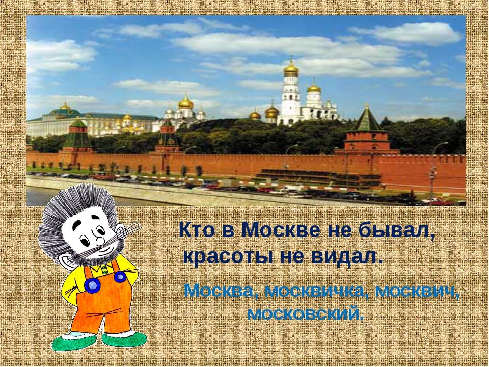 Кто в Москве не бывал, красоты не видал. Москва, москвичка, москвич, московс...
