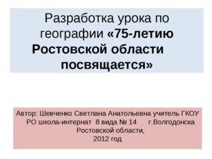 Разработка урока по географии «75-летию Ростовской области посвящается» Автор