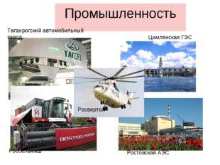 Промышленность Таганрогский автомобильный завод Россельмаш Ростовская АЭС Цим