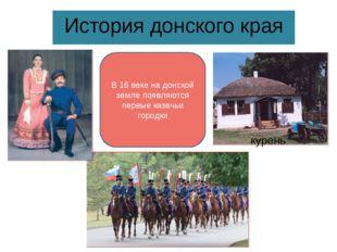 История донского края В 16 веке на донской земле появляются первые казачьи го