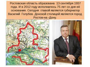 Ростовская область образована 13 сентября 1937 года. И в 2012 году исполнилос